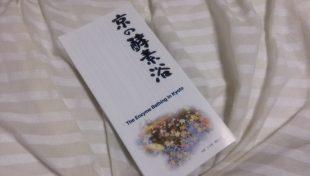 京の酵素浴