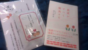 お土産の漢方茶